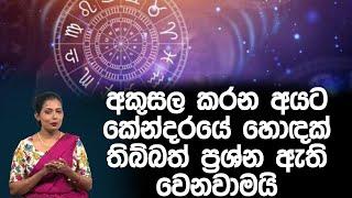 අකුසල කරන අයට කේන්දරයේ හොඳක් තිබ්බත් ප්රශ්න ඇති වෙනවාමයි | Piyum Vila | 25 - 03 - 2020 | Siyatha TV Thumbnail