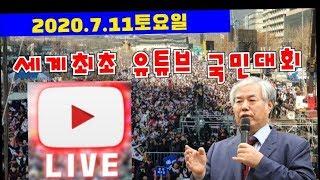 세계최초 유튜브 국민대회,사랑제일교회 2020.7.11