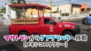 【メキシコ タクシー】マサトランからグアダラハラへの移動