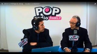 Baixar 2019-1-2【POP撞新聞】黃暐瀚:吳敦義是否參選2020 ?