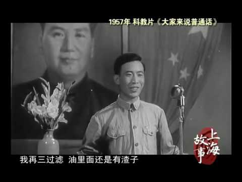 上海故事 - 上海人讲普通话(上)
