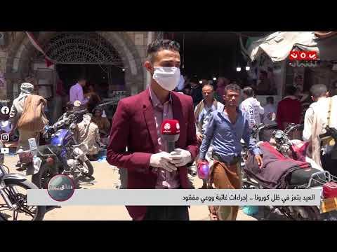 العيد بتعز في ظل كورونا ...  أجراءات غائبة ووعي مفقود