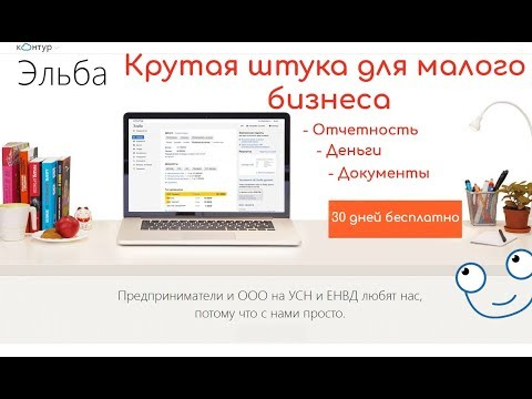 Онлайн бухгалтерия для ооо