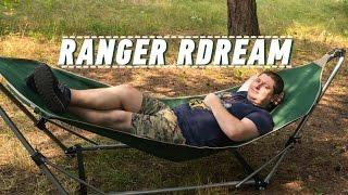 Гамак Ranger Rdream: посидел – полежи