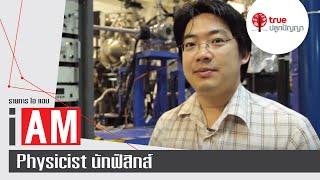 I AM PHYSICIST : นักฟิสิกส์