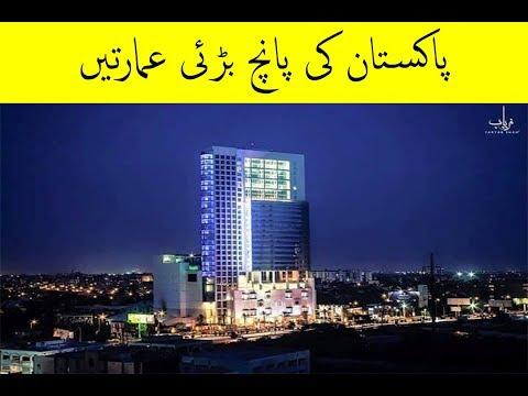 Top Biggest building of Pakistan in Urdu and Hindi
