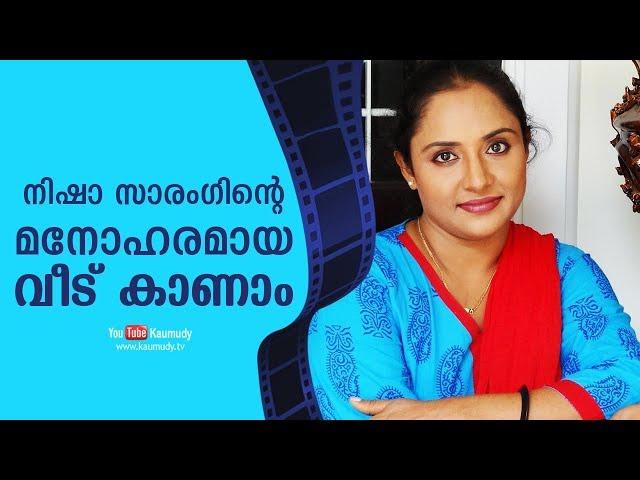 The Beautiful House of Uppum mulakum fame Nisha Sarang | Kaumudy TV