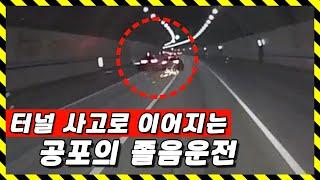 터널 사고로 이어지는 공포의 졸음운전 - 2021최신 …