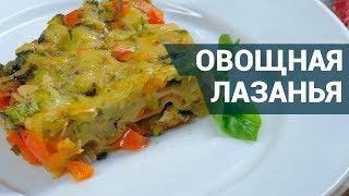Как приготовить лазанью? Вкусная овощная лазанья. | Готовим вкусно
