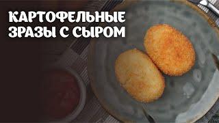 Картофельные зразы с сыром видео рецепт | простые рецепты от Дании