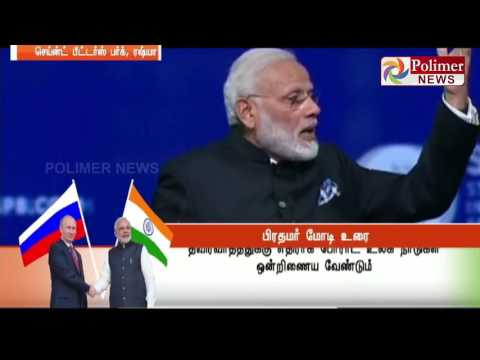 PM Modi's Speech at St Petersburg on International Investment | Polimer News