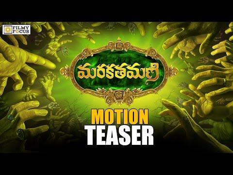 Maragathamani Telugu Movie First Look Logo Teaser | Aadhi Pinisetty, Nikki Galrani - Filmyfocus