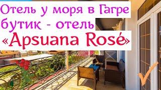 Отель у моря в Гагре бутик отель Apsuana Rose