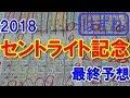 セントライト記念 2018 最終予想 【競馬予想】