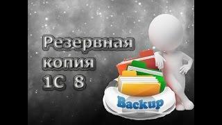 Выгрузка информационной базы 1С