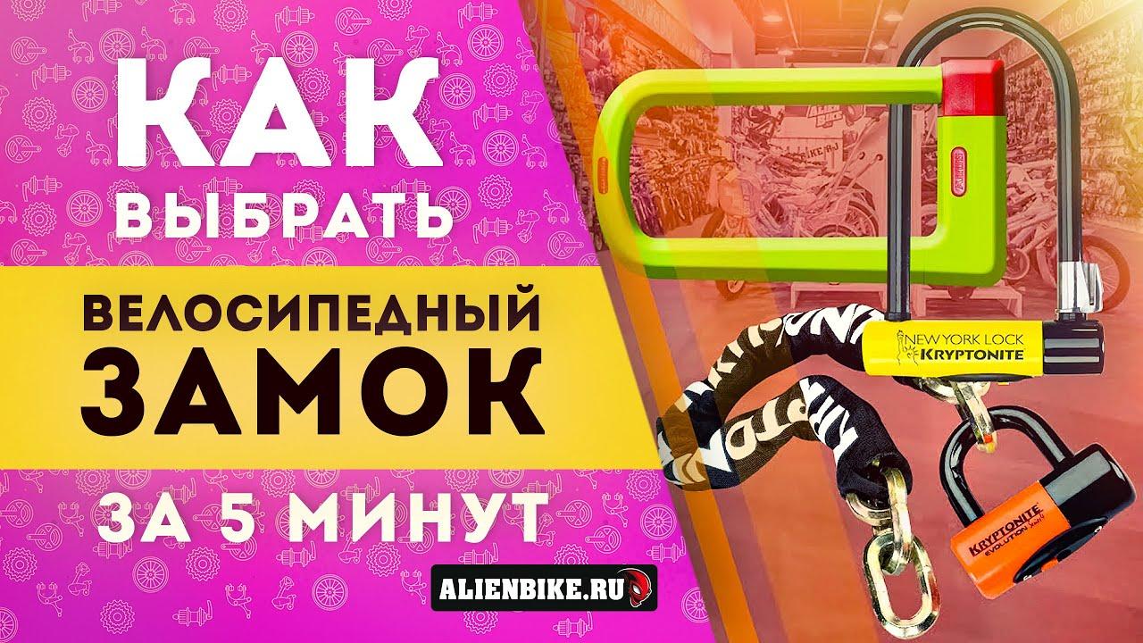 Замок для велосипеда BIKE D-LOCK от TESCO - YouTube