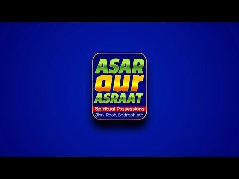 Must Watch/ Laazmi Dekhein, Ouja Board To Contact Passing Spirits / Rooh Se Raabta