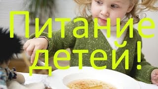 Правильное питание детей часть-2