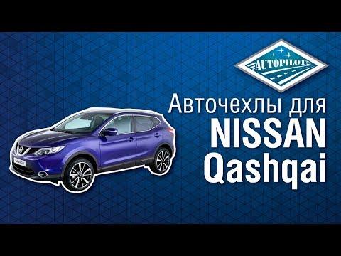 Чехлы для салона автомобиля NISSAN Qashqai. Авточехлы АВТОПИЛОТ для НИССАН