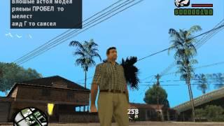 Урок по созданию миссий в Grand Theft Auto San Andreas
