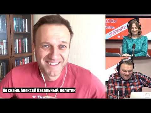 Алексей Навальный. Эфир Эхо Москвы 6 апреля 2020.