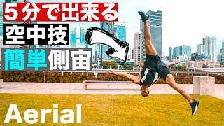 誰でも挑戦できる超格好いいアクロ技 初心者編【5分でマスター】側宙 thumbnail