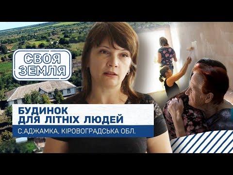 Канал Кіровоград: Своя земля: Будинок для літніх людей. Аджамка