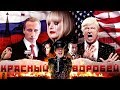 BadComedian Красный Воробей RUSSIAN Pataskyshka Vs USA mp3
