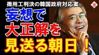 韓国政府の対応案を日本の新聞社が入手!ファンタジー作品をどうぞ!!