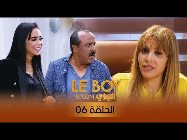 سيتكوم البوي - الحلقة السادسة