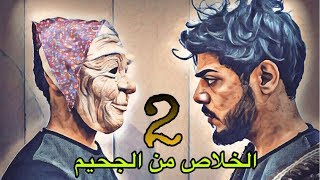 الخلاص من الجحيم الجزء الثاني فيلم | يوميات واحد عراقي