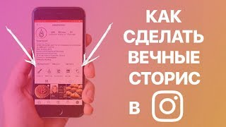 как сделать, изменить и удалить Вечные Сторис в Instagram? Добавляем Сторис в Актуальное в Инстаграм