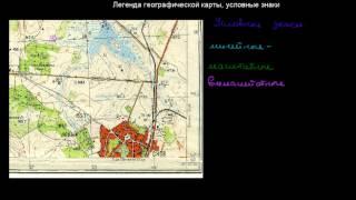 51  Легенда географической карты, условные знаки