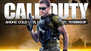 Анонс Call of Duty Cold War: секретный сайт, старый ТЕЛЕВИЗОР, предзаказы (Секреты и тайны Cold War)
