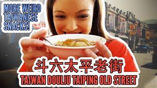 Taiwan Travel Guide: Douliu's traditional street food & 100 year history 台灣好好玩:外國人愛台灣的老街:斗六太平老街 | 雲林