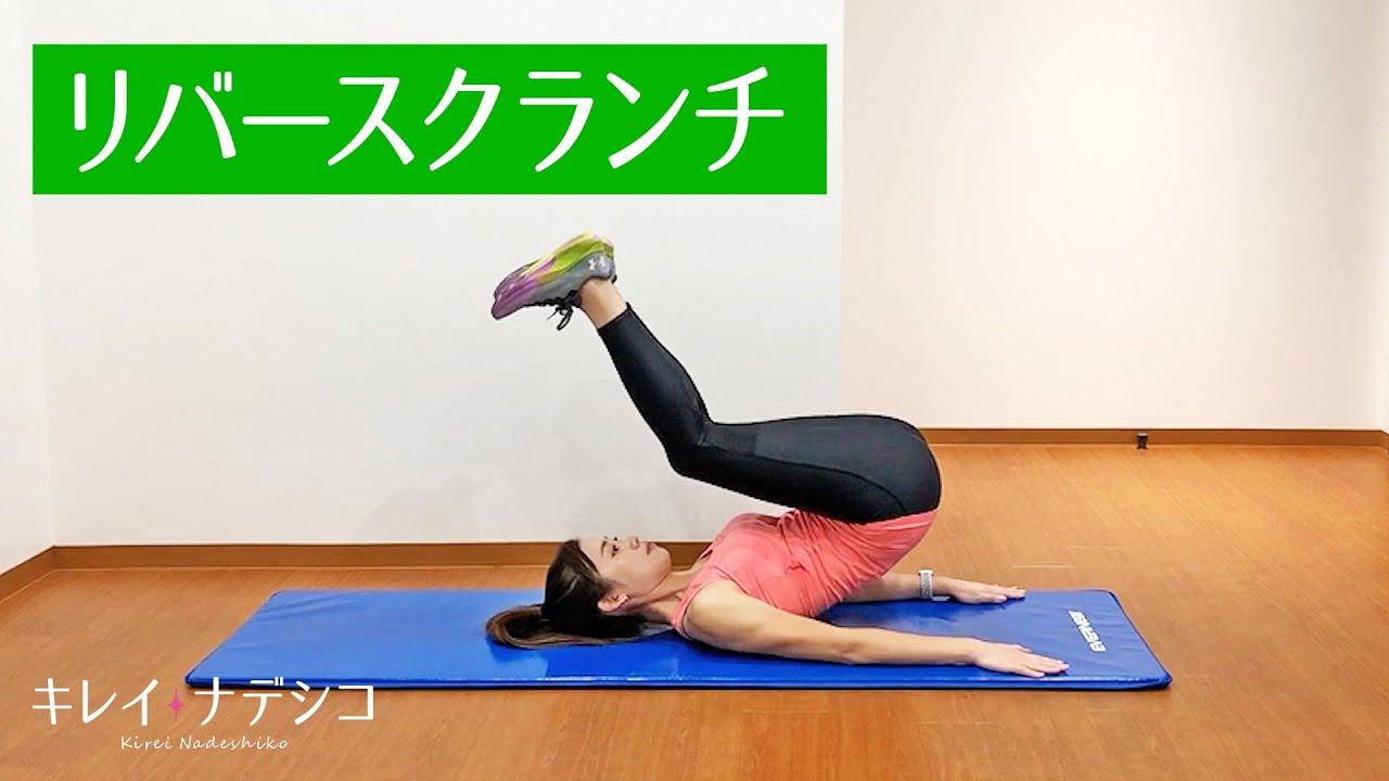 【腹筋トレ】家でできる腹筋トレーニング | リバースクランチのやり方【キレイナデシコ Fitness】