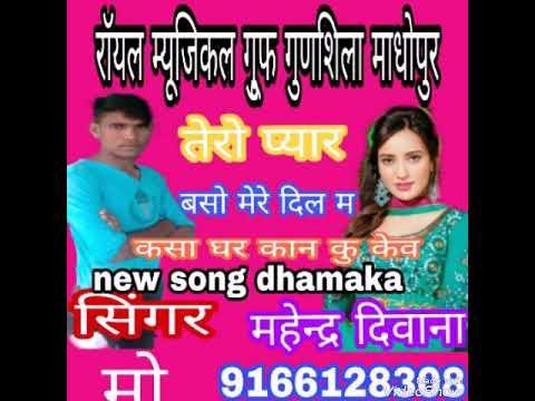तेरो प्यार बसों मेरे दिल में कसा घरकान सु केवल Singer Mahendra Diwana New Song Dhamaka