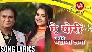 Ye Pori Var Kartis Kava Song with Lyrics | Anand Shinde | Marathi Songs 2018 | Marathi DJ Songs
