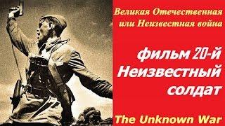 Великая Отечественная или Неизвестная война ☭ Фильм 20 й Неизвестный солдат ☆ СССР, США