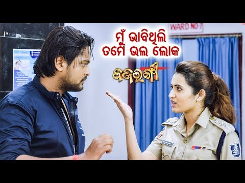 Best Scene - Mun Bhabi Thili Tame Bhala Loka   New Odia Film - Bajrangi   Sidharth TV