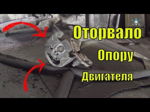 Ремонт крепления опоры Двигателя