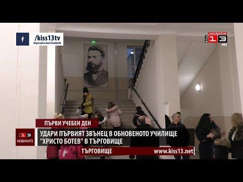 """Удари първият звънец в обновеното училище """"Христо Ботев"""" в Търговище"""