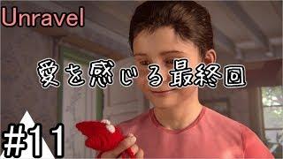 """うなむの「Unravel」""""愛を結ぶ旅""""#11 完結"""
