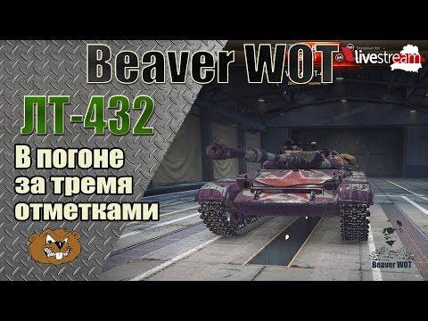 ЛТ-432 Три отметки Стрим [World of Tanks] thumbnail