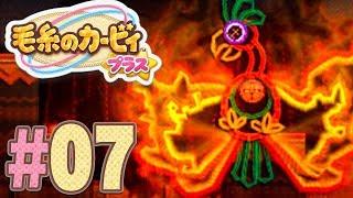 燃える火の鳥のボス、フェニクロウ戦!『毛糸のカービィ プラス』を実況プレイpart7