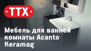 Мебель для ванной комнаты Acanto Keramag. Обзор, характеристики, цена. ТТХ