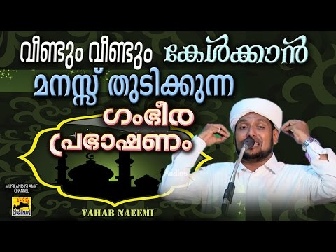കേൾക്കാൻ മനസ്സുതുടിക്കുന്ന  പ്രഭാഷണം   Latest Islamic Speech In Malayalam   Vahab Naeemi New Speech