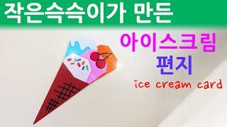 예쁜 생일 편지지 만들기 작은슥슥이 아이스크림 편지