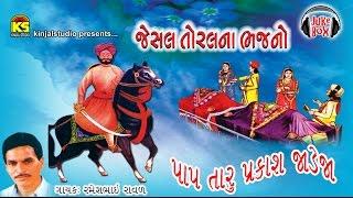 Gujarati Bhajan Song | Paap Taru Prakash Jadeja | Jesal Toral Na Bhajan | Audio Jukebox