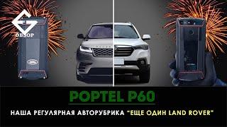 обзор POPTEL P60 или обзор LAND ROVER P60 от Ex-Gad